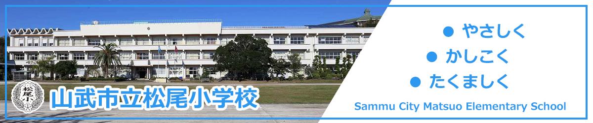 山武市立松尾小学校