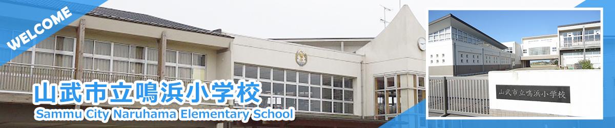 山武市立鳴浜小学校